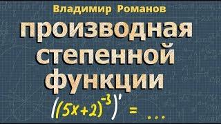 алгебра ПРОИЗВОДНАЯ СТЕПЕННОЙ ФУНКЦИИ 10 11 класс