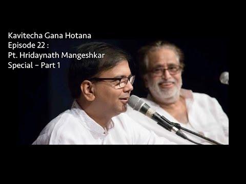 Kavitecha Gana Hotana | Ep 22 | Pt. Hridaynath Mangeshkar Part1