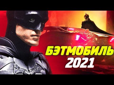 БЭТМЕН 2021 - ПЕРВЫЙ ВЗГЛЯД НА БЭТМОБИЛЬ