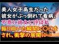 瀬谷駅『女子校生が飛び込み自殺の瞬間を生配信』 - YouTube