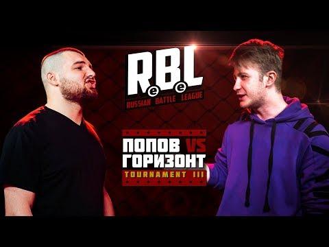 RBL: ПОПОВ VS ГОРИЗОНТ (1/8, TOURNAMENT 3, RUSSIAN BATTLE LEAGUE)