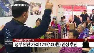 2017 10 13(서울경기케이블TV) 연탄가격인상, …