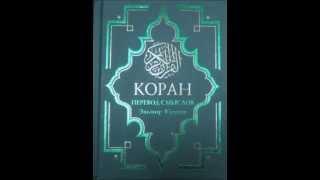 Коран на русском, смысловой перевод Э Кулиева. часть (6)