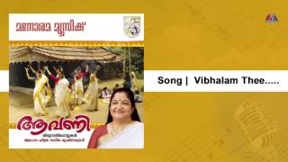 Vibhalam Thee... | Aavani : K S Chithra