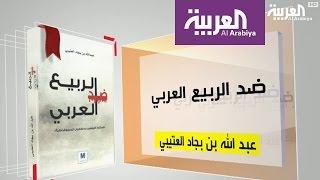 كل يوم كتاب: ضد الربيع العربي