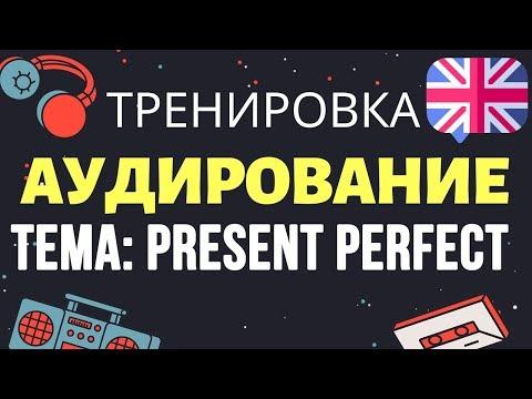 ???????? Аудирование по английскому ???? ТРЕНИРОВКА ???? Тема Present Perfecf