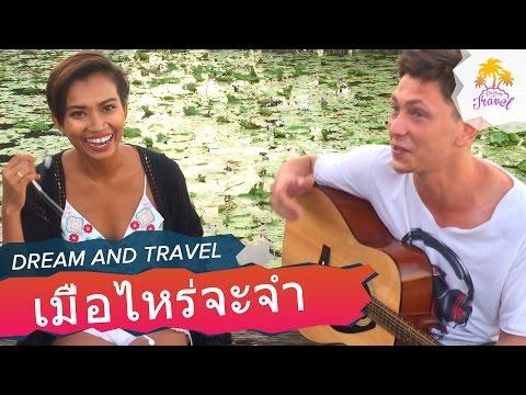 Тайская песня из фильма механик воскрешение ооо