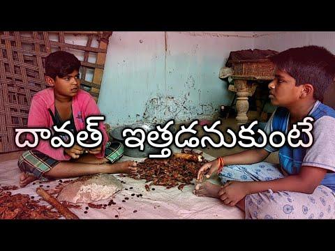 Dawath ittadanukunte | My village comedy | Dheeraj lp