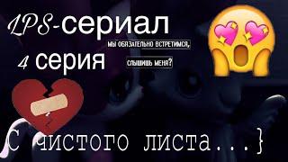 LPS-сериал {С чистого листа...} 4 серия(ЗАКРЫТ)