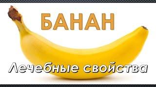 Банан - полезные свойства