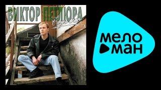 Download ВИКТОР ПЕТЛЮРА - СУДЬБА / VIKTOR PETLYURA - SUD'BA Mp3 and Videos
