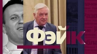Очередной фейк от Навального  чем ФБК пытается шантажировать главу МГИК Горбунова
