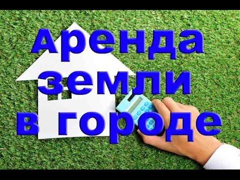 видео: Как арендовать землю у города. Част №1