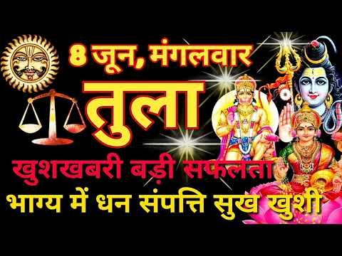 तुला राशि ⚖️ 8 जून | Tula Rashi Aaj Ka Tula Rashifal 8 June 2021 ♎ Libra Horoscope