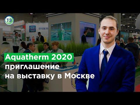 Aquatherm Moscow 2020 - приглашение на выставку