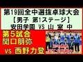 【卓球】全国中学選抜卓球大会 2018 安田学園 VS 山室中 第5試合 関口朋弥(安田学園)…