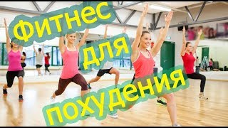 Фитнес тренировка: интенсив для похудения