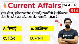 5:00 AM - Current Affairs Quiz 2020 by Bhunesh Sir   24 March 2020   Current Affairs Today
