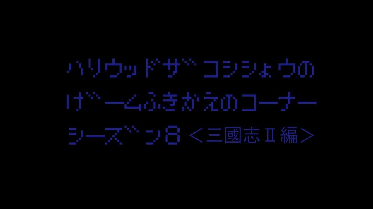 ハリウッドザコシショウのゲームふきかえのコーナーSEASON8<三國志Ⅱ編>【ええやんシューシュー】【プライド】
