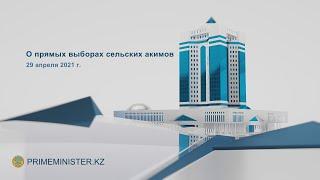 Вице-министр МНЭ А. Абдыкадыров о прямых выборах сельских акимов и бюджете местного самоуправления