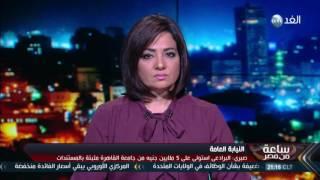 بالفيديو.. محامي: البرادعي استولى على 5 ملايين جنيه من جامعة القاهرة