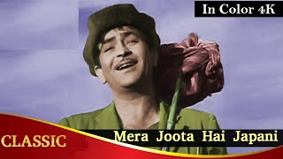 Mera Joota Hai Japani In Color 4K   Shree 420, Raj Kapoor, Mukesh Hits