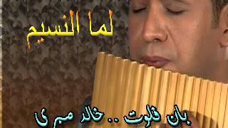 بان فلوت - خالد صبرى - لما النسيم..Panflute - khaled sabry- lama elnaseem