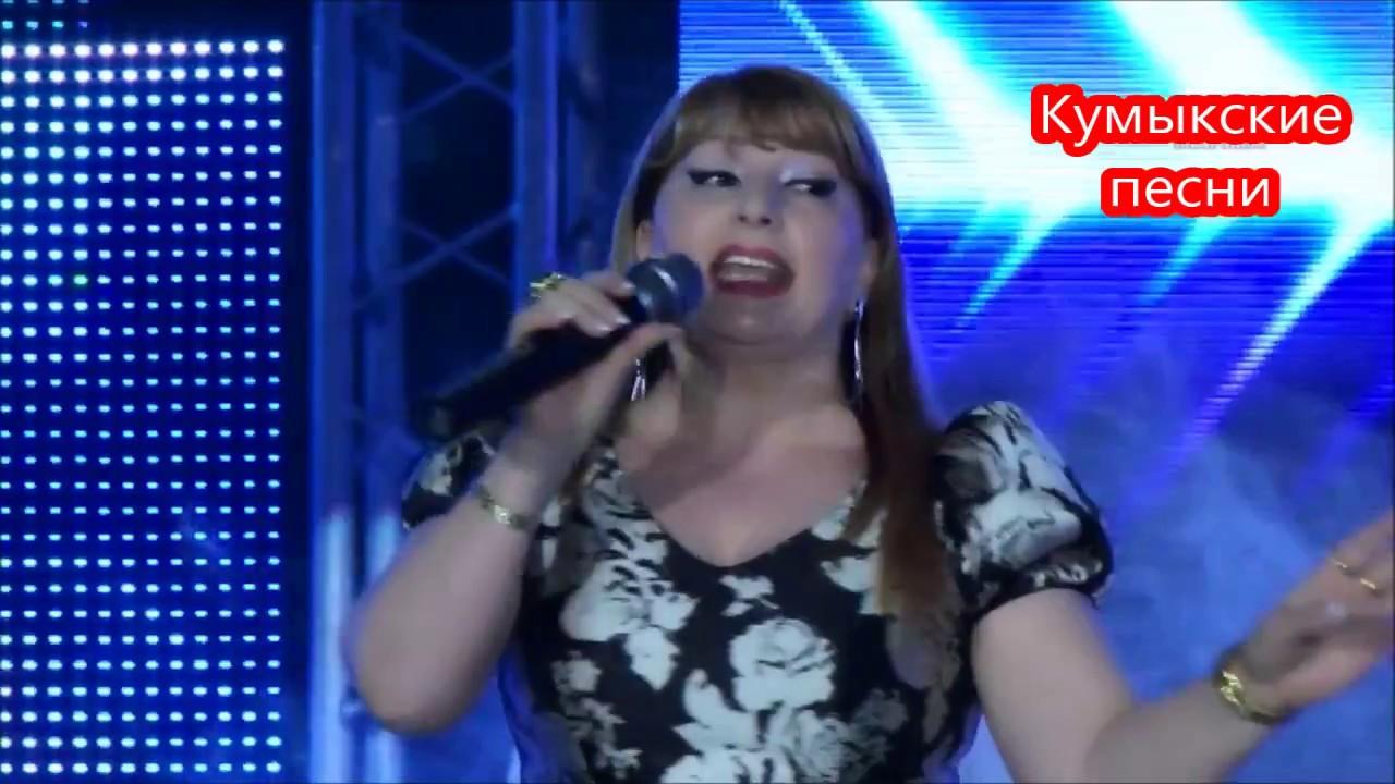 КУМЫКСКИЕ ПЕСНИ 2015 ГОДА НОВИНКИ СКАЧАТЬ БЕСПЛАТНО