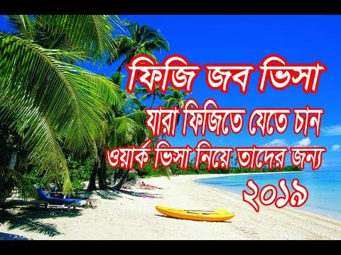 ফিজি ওয়ার্ক ভিসা. FIJI Work Visa Information. Fiji Travel Guide. fiji accommodation. fiji islands.