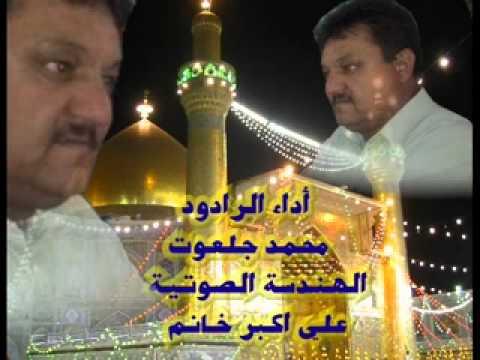 الرادود محمد جلعوت التلعفري قصيدة تركمانية