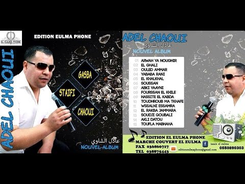 adel chaoui mp3 gratuit