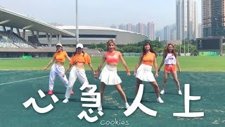 COOKIES - 心急人上   KAYAN DANCE CHOREOGRAPHY