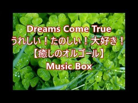 Dreams Come True       うれしい!たのしい!大好き!【癒しのオルゴール】  Music Box
