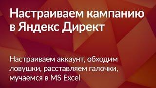 Настройка Яндекс Директ и создание рекламной кампании (3 видео из 6)(Создание и настройка кампании в Яндекс Директ Это третий урок и речь в видео пойдет о том, как настроить..., 2016-04-21T18:36:44.000Z)