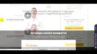 видео Отзыв ЗАО «Лунас»