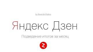 ЯНДЕКС ДЗЕН / Подведение итогов за месяц / Выводы
