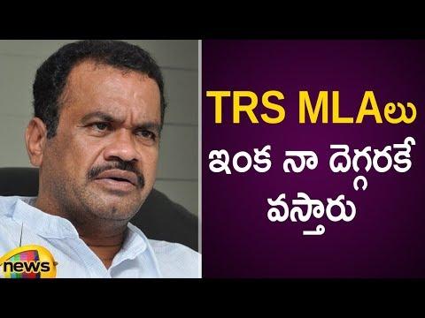 Komatireddy Venkatreddy Satirical Comments On TRS MLA's   Telangana Latest News Updates   Mango News