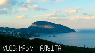 VLOG: Крым_Алушта (Ласточкино гнездо, Зоопарк Тайган, неудачная поездка в Ялту)