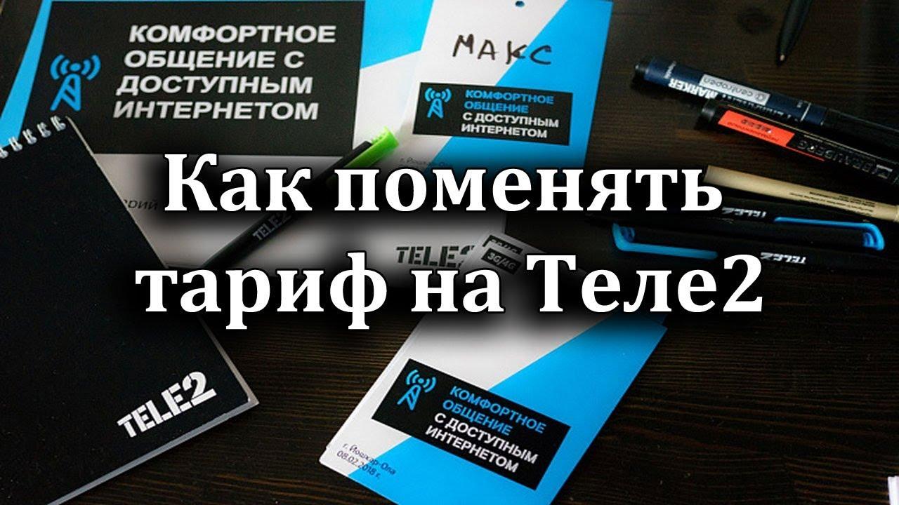 Сотовая связь от ведущего оператора tele2. Самые. Купить sim. Настроить. Бесплатный безлимитный интернет за границей от tele2 и visa.