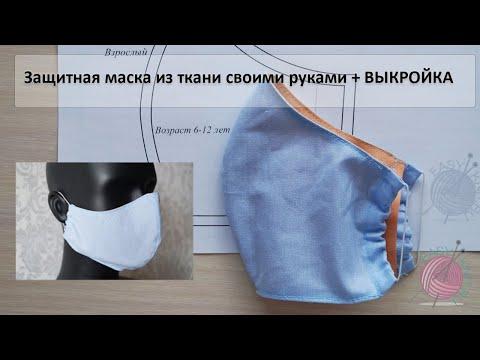 Медицинская маска многоразовая своими руками из ткани + Выкройка