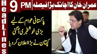 PM Imran Khan chairs High Level Party Meeting | Headlines & Bulletin 9 PM | 16 Oct 2018 | Express