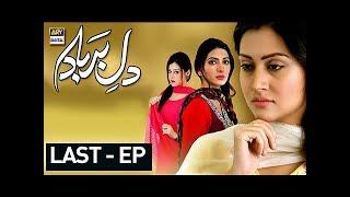 Dil-e-Barbad Last Episode - ARY Digital Drama