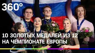 Впервые за 14 лет российские фигуристы на чемпионате Европы взяли все золото турнира