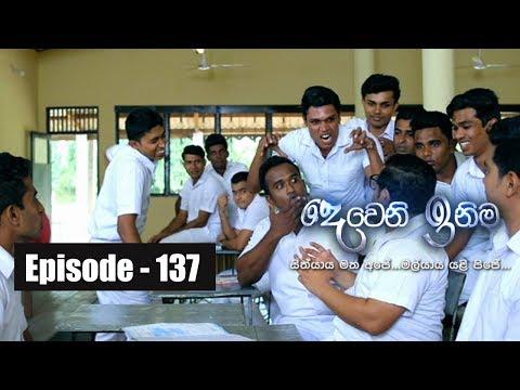 Deweni Inima    Episode 137 15th August 2017