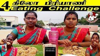 4Kg Biriyani Eating Challenge in Friendship Day Special  4கிலோ சிக்கன் பிரியாணி சாப்பிடும் சகோதரிகள்