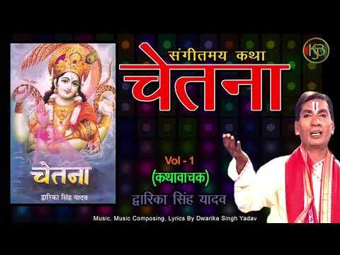 Chetna Vol 1 - भक्तिमय धार्मिक कथा - Dwarika Singh Yadav- Jukebox