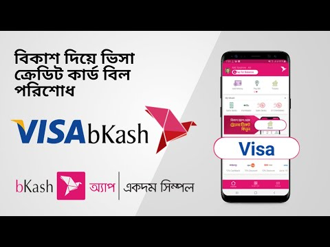 Visa Credit Card Bill Payment by bKash | bKash to Credit Card Fund Transfer | Visa Credit Card
