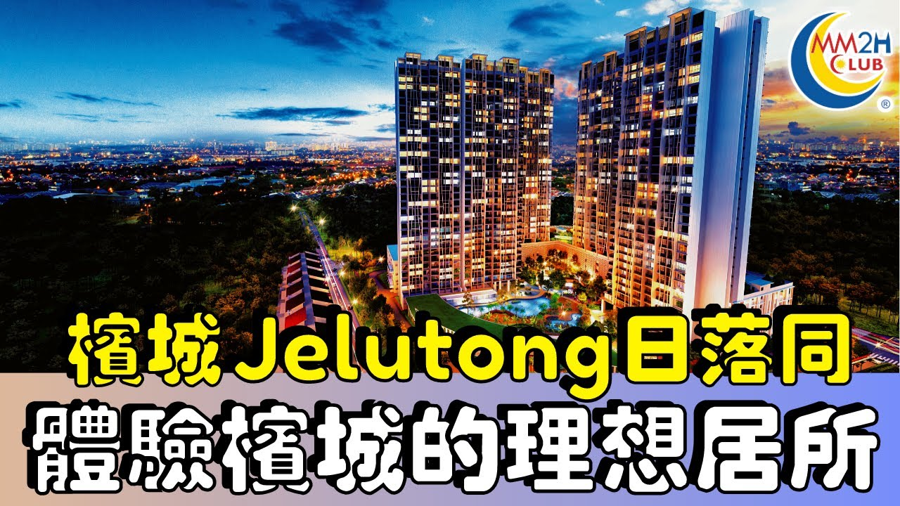 MM2H CLUB 區域介紹 ?️   檳城:Jelutong 日落洞 體驗檳城的理想居所 Setia Sky Ville - YouTube