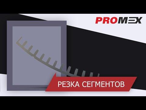 Сталь электротехническая 0,35 мм резка ООО Промэкс cutting electrical steel 0.35 mm