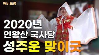 [깨비도령] ▶️2020년 인왕산 국사당 성주운 맞이굿◀️ 운 받아가세요~